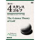 DVD/横田真一 4スタンスゴルフ 世界の常識はこれになる 4スタンス理論/趣味教養/YRBN-90533