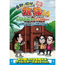 DVD/東野・岡村の旅猿14 プライベートでごめんなさい… 長崎・五島列島でインスタ映えの旅 プレミアム完全版/趣味教養/YRBJ-50033