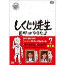 【取寄商品】 DVD/しくじり先生 俺みたいになるな!! 第7巻 上巻/バラエティ/HPBR-952