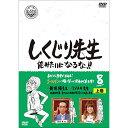 【取寄商品】 DVD/しくじり先生 俺みたいになるな!! 第8巻 上巻/バラエティ/HPBR-955