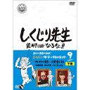 【取寄商品】 DVD/しくじり先生 俺みたいになるな!! 第9巻 下巻/バラエティ/HPBR-959