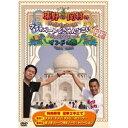 DVD/東野・岡村のプライベートでごめんなさい… インドの旅 プレミアム完全版/趣味教養/YRBN-90182