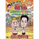 DVD/東野・岡村の旅猿 プライベートでごめんなさい…出川哲朗ともう一度インドの旅 プレミアム完全版/趣味教養/YRBY-90377