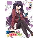 BD/異能バトルは日常系のなかで Volume 3(Blu-ray) (Blu-ray+CD) (初回生産限定版)/TVアニメ/EYXA-10079