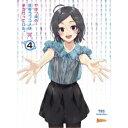 ★DVD/やはり俺の青春ラブコメはまちがっている。完 第4巻 (DVD+CD) (初回限定版)/TVアニメ/GNBA-8174