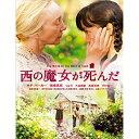 【取寄商品】 DVD/西の魔女が死んだ/邦画/TCED-4251