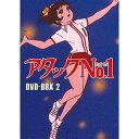 【取寄商品】 DVD/アタックNo.1 DVD-BOX2/TVアニメ/HPBR-1000 5/7発売
