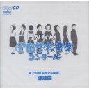 第79回(平成24年度) NHK全国学校音楽コンクール課題曲教材発売日:2012年4月25日品  種:CDJ A N:4988065041793品  番:EFCD-4179商品紹介2012年8月から始まる「NHKコンクール」課題曲の合唱・カラピアノCD。小学校の部・中学校の部・高等学校の部をまとめて1枚に収録。