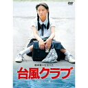 DVD/台風クラブ(HDリマスター版)/邦画/OED-10758 5/1発売