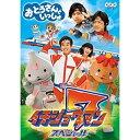 DVD/「おとうさんといっしょ」イチジョウマン7スペシャル/キッズ/PCBK-50111