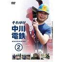DVD/それゆけ中川電鉄2/趣味教養/YRBN-90921