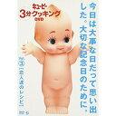 DVD/日本テレビ系「キューピー3分クッキング DVD」Vol.3 恋人達のレシピ/趣味教養/AVBD-34047