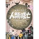 DVD/お笑いライブ 人類滅亡 〜27連発!狂気のコント集〜/バラエティ/VPBF-12279