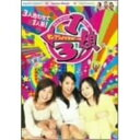 DVD/1/3娘 DVD-BOX/趣味教養/VPBF-12980