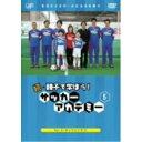 DVD/続・親子で学ぼう! サッカーアカデミー VOL.5/キッズ/VPBH-12768