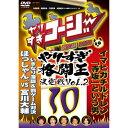 DVD/やりすぎコージー DVD 10 やりすぎ格闘王決定戦 Vol.2/バラエティ/YRBY-50071