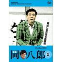 DVD/蔵出し名作吉本新喜劇 「岡八郎」 2/趣味教養/YRBA-90066