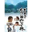 DVD/博多華丸のもらい酒みなと旅/趣味教養/YRBN-91086