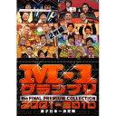 DVD/M-1グランプリ the FINAL PREMIUM COLLECTION 2001-2010 (本編ディスク+特典ディスク)/バラエティ/YRBY-90369