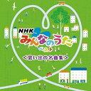 CD/NHKみんなのうた ベスト(思い出の名曲集) (歌詞付)/童謡・唱歌/KICW-6546