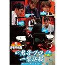 【取寄商品】 DVD/近代麻雀Presents 麻雀最強戦2021 #3男子プロ一撃必殺 下巻/趣味教養/TSDV-61354
