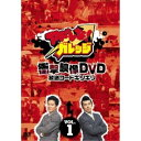 DVD/アドレな!ガレッジ 衝撃映像DVD 放送コードギリギリ VOL.1/趣味教養/YRBY-90182