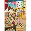 【取寄商品】 DVD/『ももクロChan』第8弾 笑う門には桃来る 第38集/趣味教養/SDP-2102