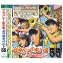 CD/ブラバン!甲子園よりぬきベスト55/東京佼成ウインドオーケストラ/UICZ-4181
