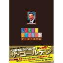 DVD/人志松本のすべらない話 ザ・ゴールデン (初回限定盤)/趣味教養/YRBN-90031