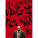 DVD/元祖 人志松本のゆるせない話 上 (初回限定版)/趣味教養/YRBN-90094