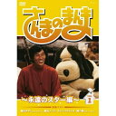 DVD/さんまのまんま 〜永遠のスター編〜 VOL.1/趣味教養/YRBN-90118