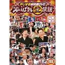 DVD/やりすぎ超時間DVD 笑いっぱなし生伝説2008/バラエティ/YRBY-90077