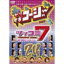DVD/やりすぎコージー Project3 DVD 24 ツッコミ7 〜激突!華麗なるツッコミ芸人バトル〜/バラエティ/YRBY-90231