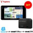 ユピテル GPS & レーダー探知機 A130+レーザー探知機 LS10セット ワンボディタイプ アラートCGとPhotoの新警報【安心の日本製】【プラス1年保証で安心】