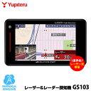 GPSレーザー&レーダー探知機 ユピテル GS103【日本製】 業界初!光オービス(レーザー式移動オービス)受信対応 3.6インチ【プラス1年保証で安心】【LS300・A350αと同等品】