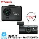 【プライスダウン】ユピテル 前後2カメラ ドライブレコーダー RA-DT500WGc FULL HD高画質録画(フロント)&GPS&HDR搭載ドラレコ 【プ..