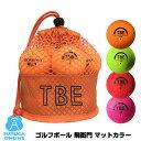 ゴルフボール飛衛門(とびえもん)蛍光マットカラー(オレンジorイエローorレッドorピンクorミックス)12球入り 公認球