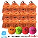 【1カートン】ゴルフボール飛衛門(とびえもん)蛍光マットカラー(オレンジorイエローorレッドorピンクorミックス)12球入り×12箱 公認球