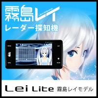 ユピテルレーダー探知機LeiLite霧島レイモデル
