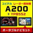 【安心の2年保証】ユピテル GPS & レーダー探知機 A200 & ポータブルナビ×ドライブレコーダー一体型 YPB552 お買い得セット