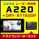 ユピテル レーダー探知機 A220+ドライブレコーダー DR...
