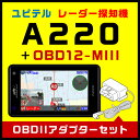ユピテル レーダー探知機 A220+OBDIIアダプター・O...