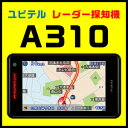 【安心の3年保証】ユピテル GPS & レーダー探知機 A310 ワンボディタイプ
