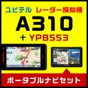 【安心の2年保証】ユピテル GPS & レーダー探知機 A310 & ポータブルナビ YPB553 お買い得セット
