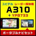 【安心の2年保証】ユピテル GPS & レーダー探知機 A310 & ポータブルナビ YPB733 お買い得セット