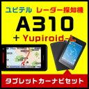 【安心の2年保証】ユピテル GPS & レーダー探知機 A310 & タブレットカーナビ Yupiroid-L お買い得セット