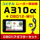 ユピテル GPS & レーダー探知機 A310α & OBDIIアダプター・OBD12-MIIIセット