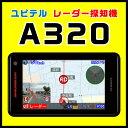 ユピテル GPS & レーダー探知機 A320 ワンボディタイプ【安心の日本製】