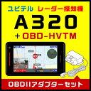 ユピテル GPS & レーダー探知機 A320+トヨタハイブ...