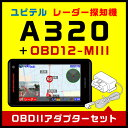 ユピテル GPS & レーダー探知機 A320+OBDIIアダプター・OBD12-MIIIセット【安心の日本製】GWR303sd同等品